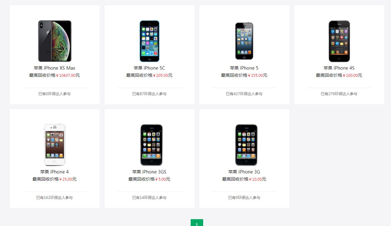 iPhone X手机回收