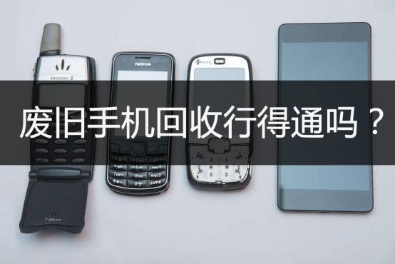 高价回收手机