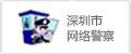 深圳市网络警察