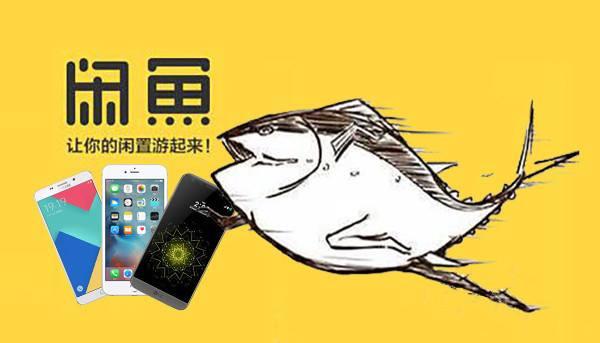 对于二手手机,闲鱼官方回收靠谱吗?