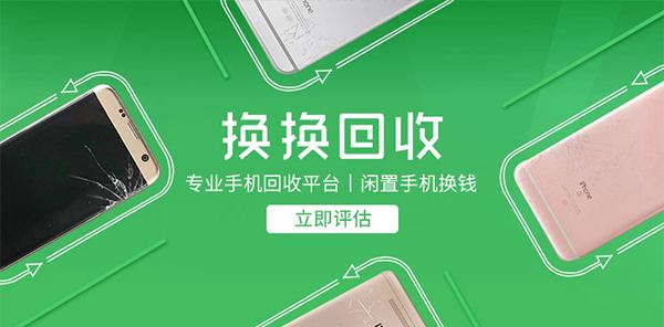 换换回收:一家专业正规的手机回收企业