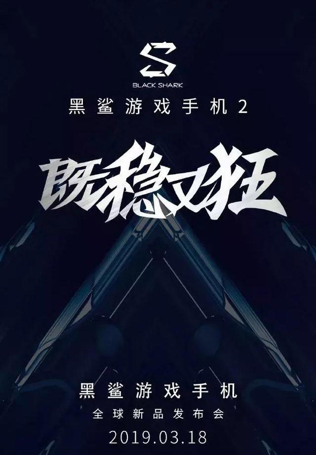 黑鲨游戏手机2霸气官宣,利于二手手机回收发展?