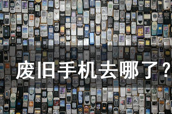 手机是隐藏的金矿,那二手手机回收怎么样?