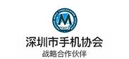 深圳市手机协会