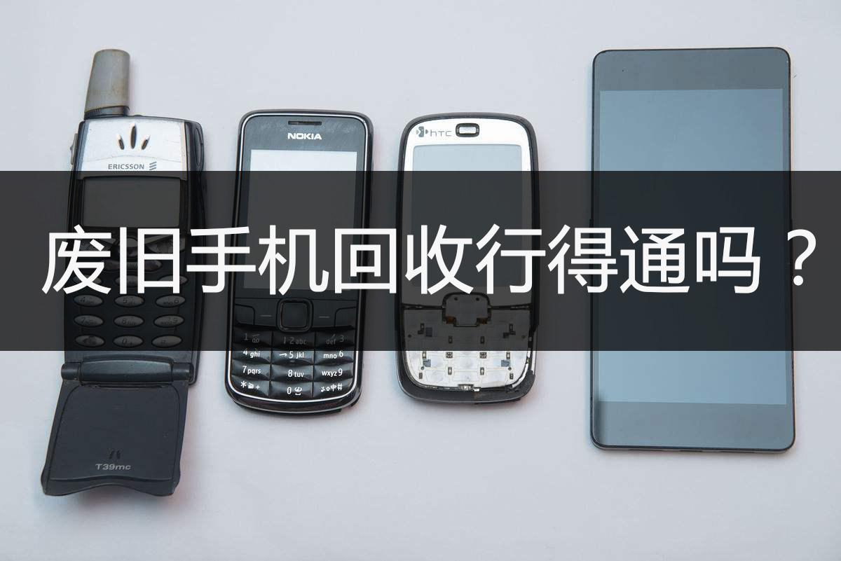 换换回收:废旧手机回收行得通吗?
